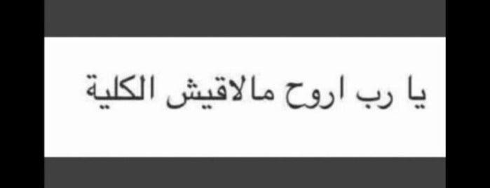 الإشارة اللي فيها زحمة ماتخلص الا بكرا is one of Locais curtidos por Khalid.