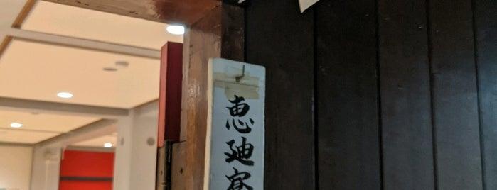 北海道大学 クラーク食堂 is one of Tempat yang Disukai 重田.