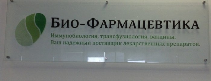 Bio-pharma Head Office is one of Vladimirさんのお気に入りスポット.