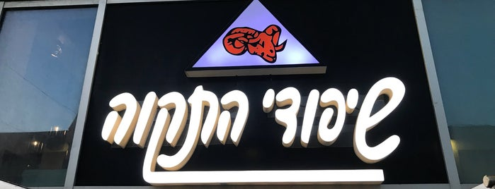 Shipudey Hatikva is one of Israeli/Mediterranean/Middle Eastern.
