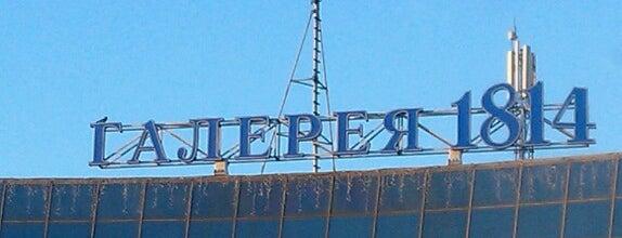 ТК «Галерея 1814» is one of TOP-100: Торговые центры Санкт-Петербурга.