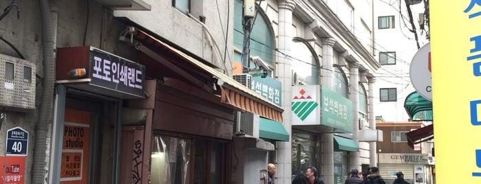 맛나분식 is one of Soojin 님이 저장한 장소.