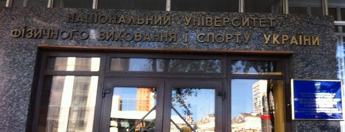 Національний університет фізичного виховання і спорту України is one of Lieux sauvegardés par Андрей.