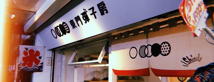 東門彈子房 ICE is one of Taipei - to try.
