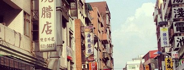 Danshui Old Street is one of taipei.
