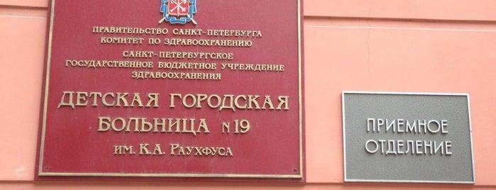 Детская городская больница №19 им. К. А. Раухфуса is one of Orte, die Алиса gefallen.