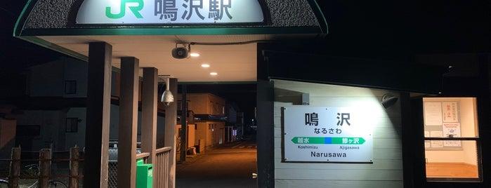 鳴沢駅 is one of JR 키타토호쿠지방역 (JR 北東北地方の駅).
