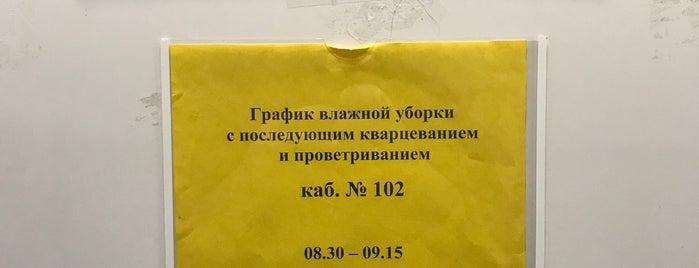Травматологическое отделение поликлиники № 91 is one of Bar trip.