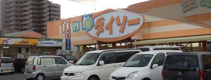 Daiso is one of Lugares favoritos de MEE.