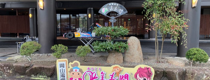 湯郷温泉 ゆのごう美春閣 is one of สถานที่ที่ Shigeo ถูกใจ.