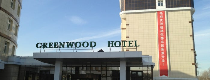 Alliance Greenwood Hotel is one of Locais curtidos por Julia.