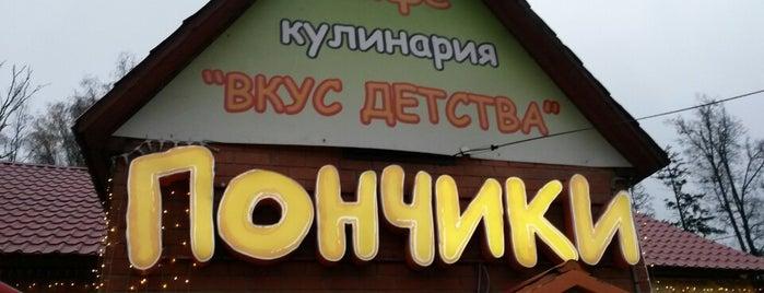 Пончики is one of Ада иго.