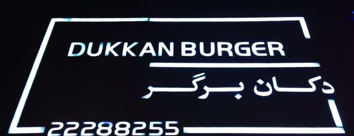 Dukkan Burger | دکان برگر is one of To Try.