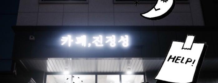 카페, 진정성 is one of สถานที่ที่ 블루씨 ถูกใจ.