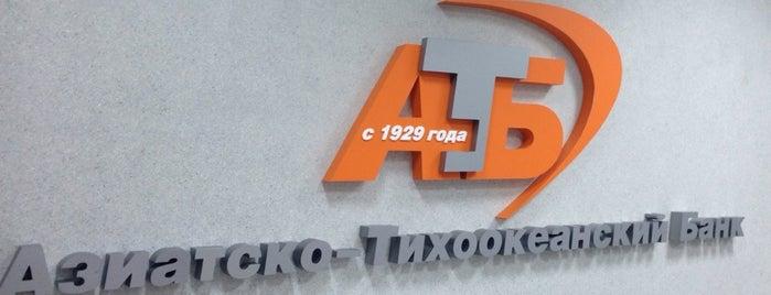 Азиатско-Тихоокеанский Банк is one of Отделения - Кемеровская область.