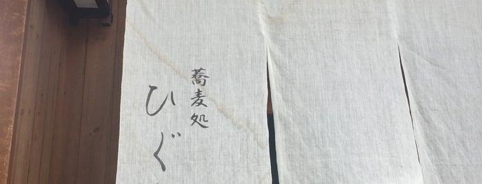 蕎麦処ひぐち is one of Tanaka : понравившиеся места.