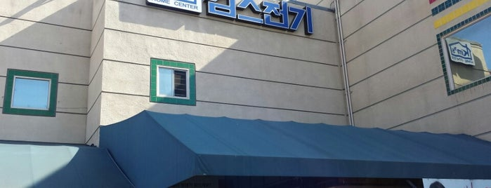 김스전기 Kim's Home Center is one of Tracyさんの保存済みスポット.
