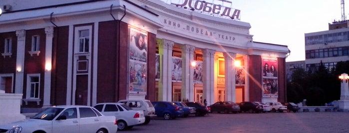 Победа is one of Саратов.