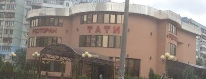 Тати is one of Киев- поесть, отдохнуть, развлечься!:).