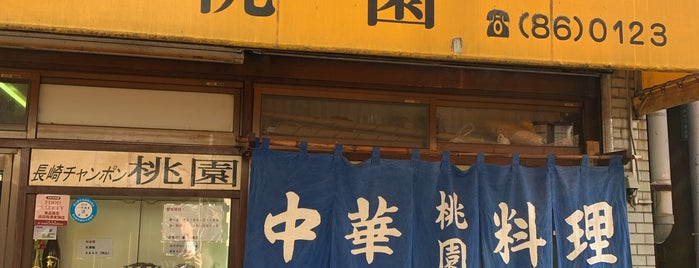 長崎チャンポン 桃園 is one of Tempat yang Disimpan Hide.