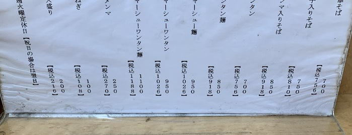 大勝軒 is one of Hideさんの保存済みスポット.