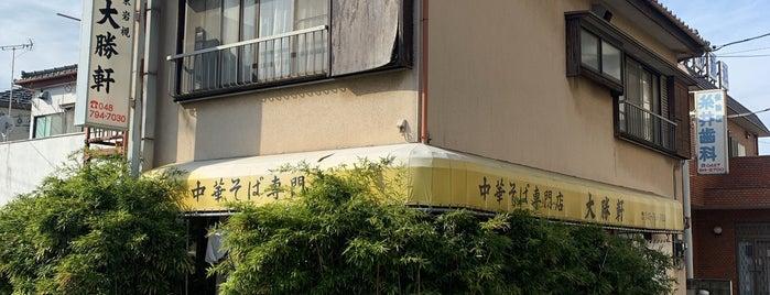 大勝軒 is one of Hide: сохраненные места.