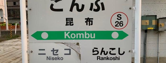 Kombu Station is one of JR 홋카이도역 (JR 北海道地方の駅).