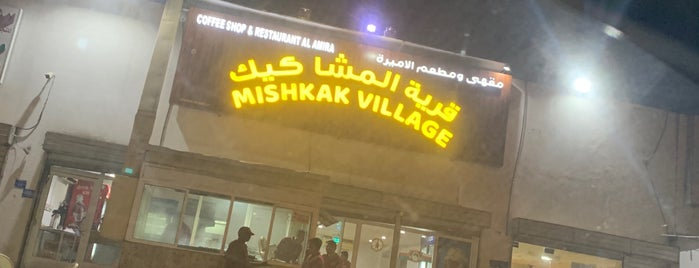Mishkak Village is one of Where to go in Oman.