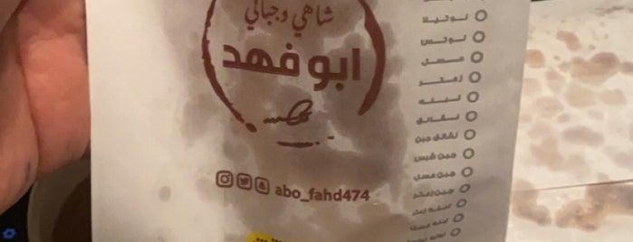 شاهي و جباتي ابو فهد is one of Queenさんの保存済みスポット.