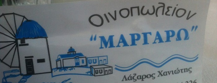Μαργαρώ is one of Visited.