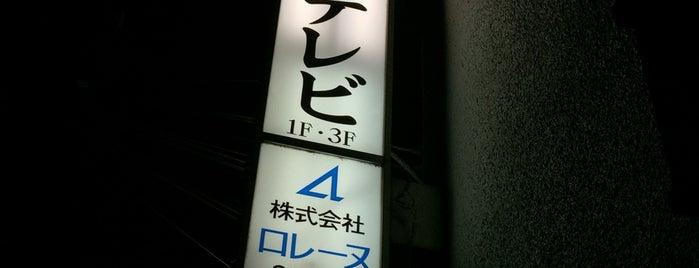 (株)フジテレビ is one of 気になる.