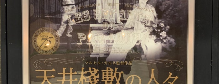 Yebisu Garden Cinema is one of Tokyo.