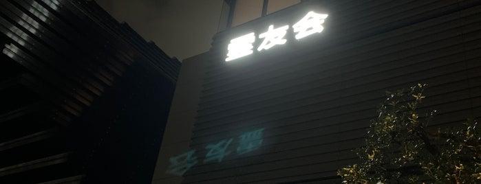 霊友会釈迦殿 is one of Tokyo.