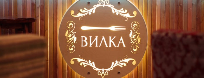 Вилка is one of Бары.