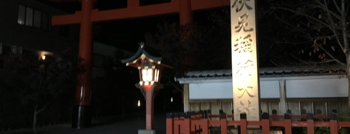伏見稲荷大社 本社横 参拝者休憩所 is one of Orte, die Saejima gefallen.