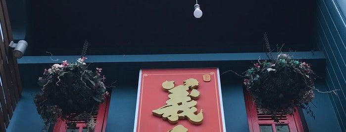 Ghee Hiang (義香) is one of Kuliner Penang.