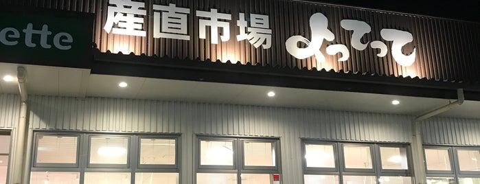 産直市場 よってって 秋篠店 is one of Lugares favoritos de Shigeo.