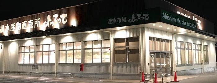 産直市場 よってって 秋篠店 is one of สถานที่ที่ Shigeo ถูกใจ.