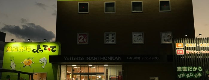 産直市場よってって いなり店 is one of Lugares favoritos de nobrinskii.