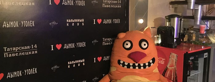 Дымок-Уголёк is one of с кальяном.