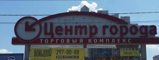 ТК «Центр города» is one of สถานที่ที่ Svetlana ถูกใจ.