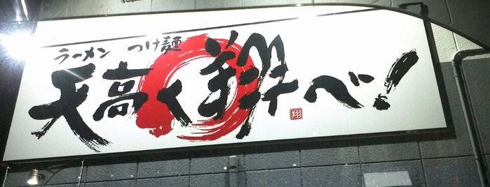 天高く翔べ! 本店 is one of 拉麺マップ.