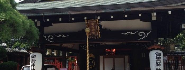 南都御霊神社 is one of 御霊伝承.