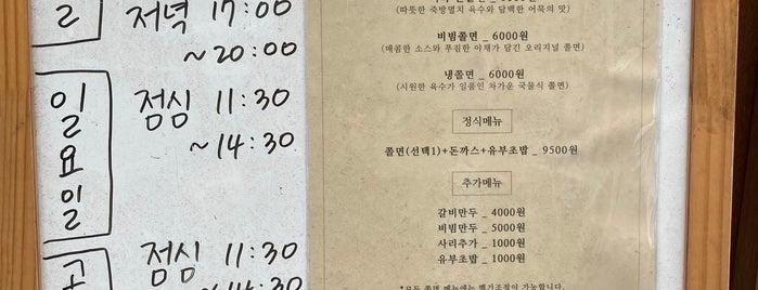 자성당쫄면 is one of Korean.