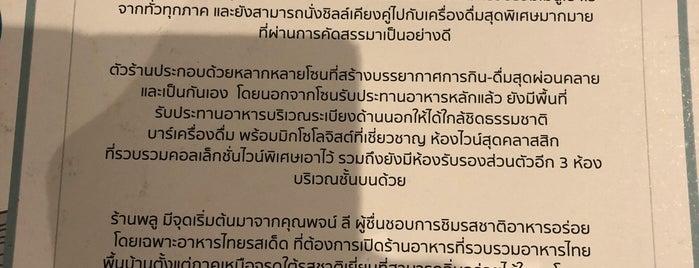 พลู is one of Bangkok.