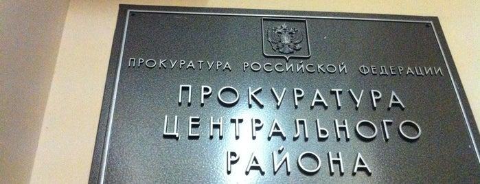 Прокуратура Центрального района is one of Вап.