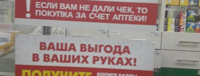 Аптеки столички is one of Pavel : понравившиеся места.