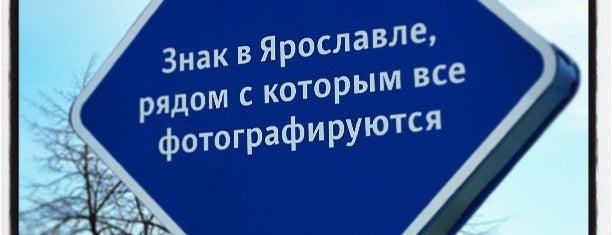 Знак в Ярославле, рядом с которым все фотографируются is one of Lugares favoritos de Dmitry.
