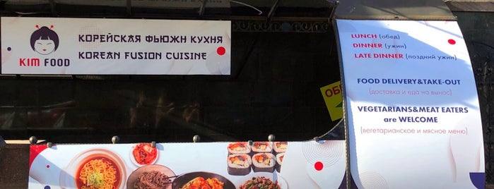 Kim FooD Корейская Кухня is one of apac.