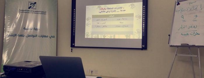 الجمعية السعودية للاعاقة السمعية is one of Orte, die Rawabi gefallen.
